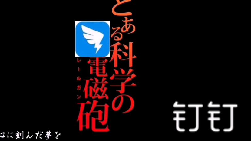 【调音测试】钉 电 磁 炮