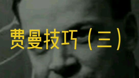 【信息碎片】费曼技巧(三)