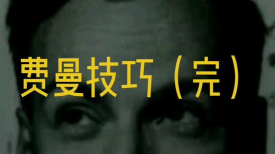 【信息碎片】费曼技巧(完)