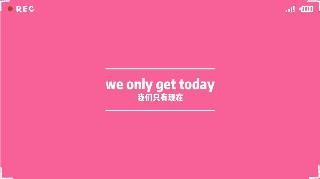 【高考加油】WE ONLY GET TODAY