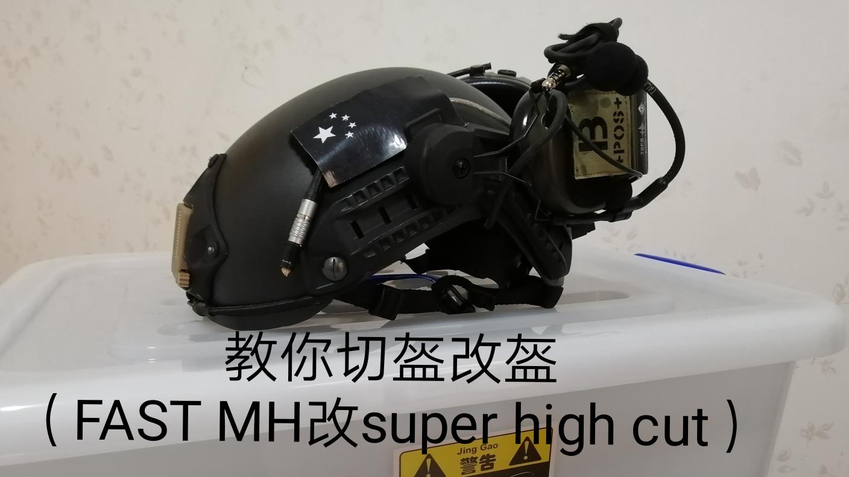 【头盔/军用/战术】花不到一半的价格得到牌子货超级高切盔!?手把手教你切盔改盔原力装盔