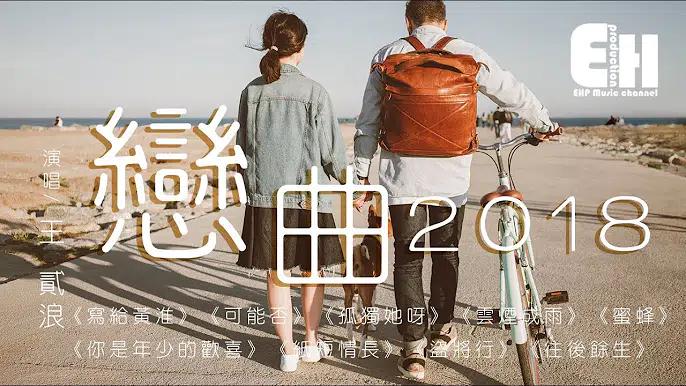 王貳浪 - 恋曲2018