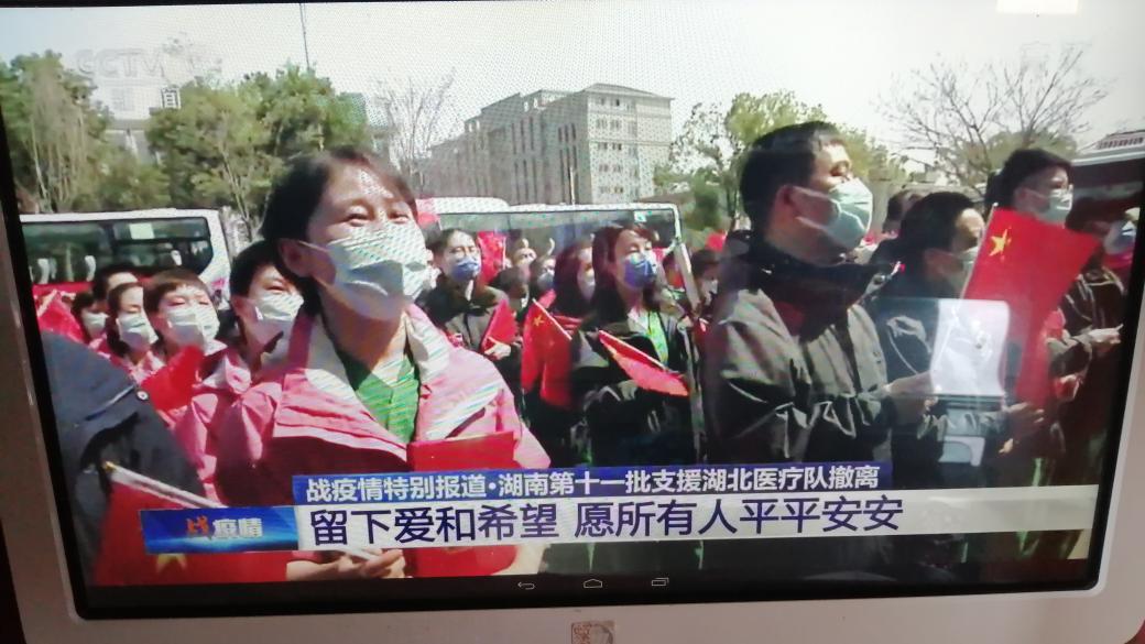 外地支援武汉医疗队的任务胜利完成,正式撤离。