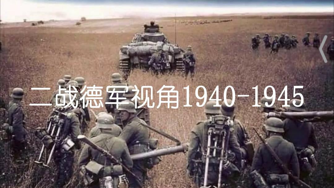[彩色二战 混剪]二战德军视角1940-1945年