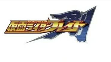 假面骑士剑个人字幕(优化版)