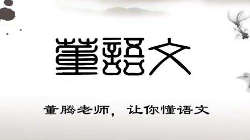 [高中语文]董腾作文批改班之议论文