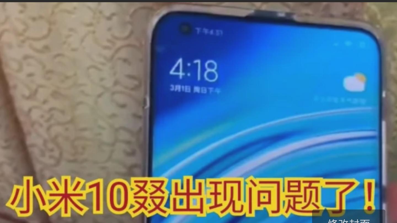 """【小米10】nt 抖y营销号叕使用出""""问题"""""""