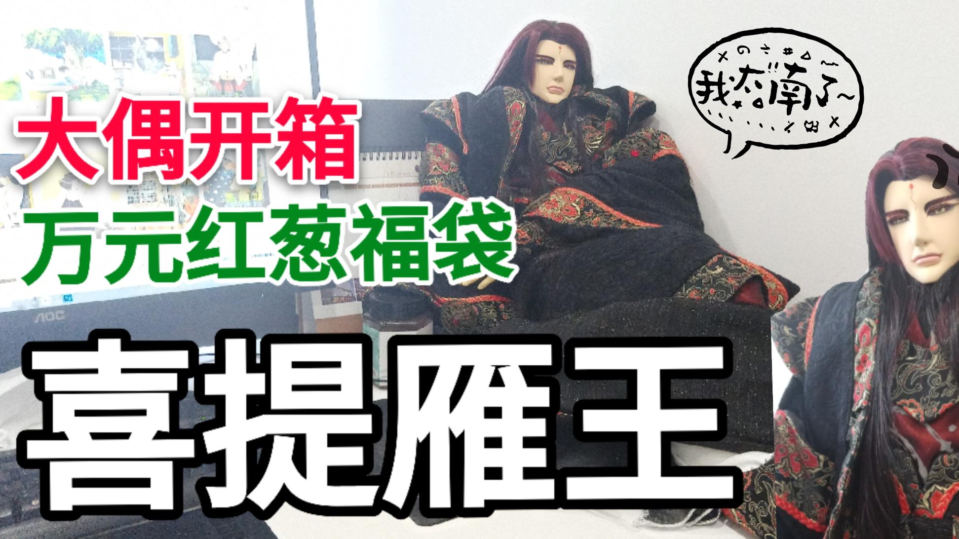 【A等生】【次元】办公室开箱万元福袋雁王大偶!!!