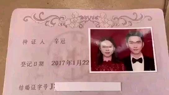 2020 挑战全网唯一结婚证