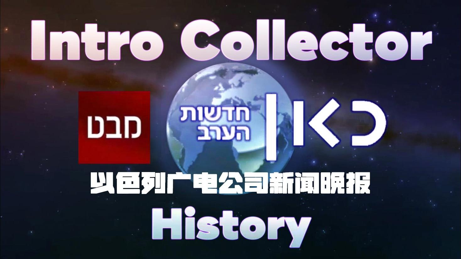以色列广电公司(以色列广播局)历年OP变迁