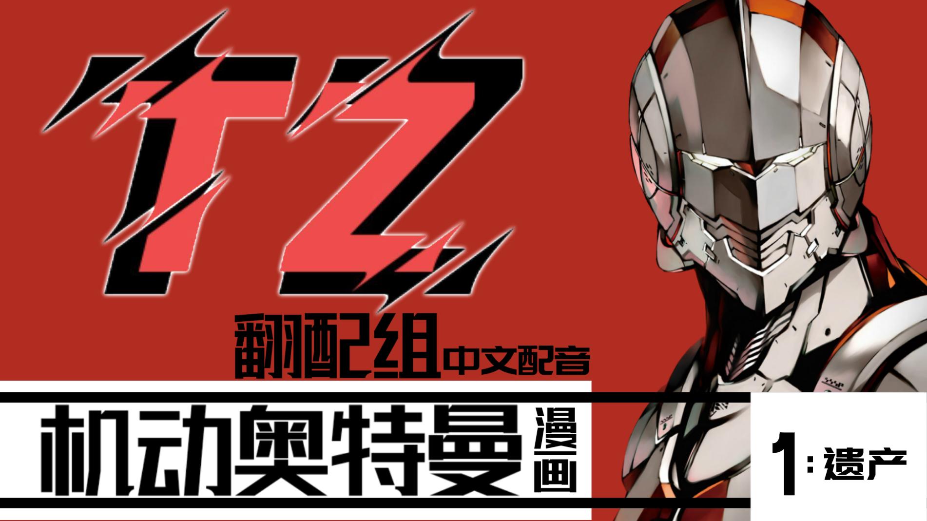 【TZ】机动奥特曼【有声漫画】中文配音第一章:遗产