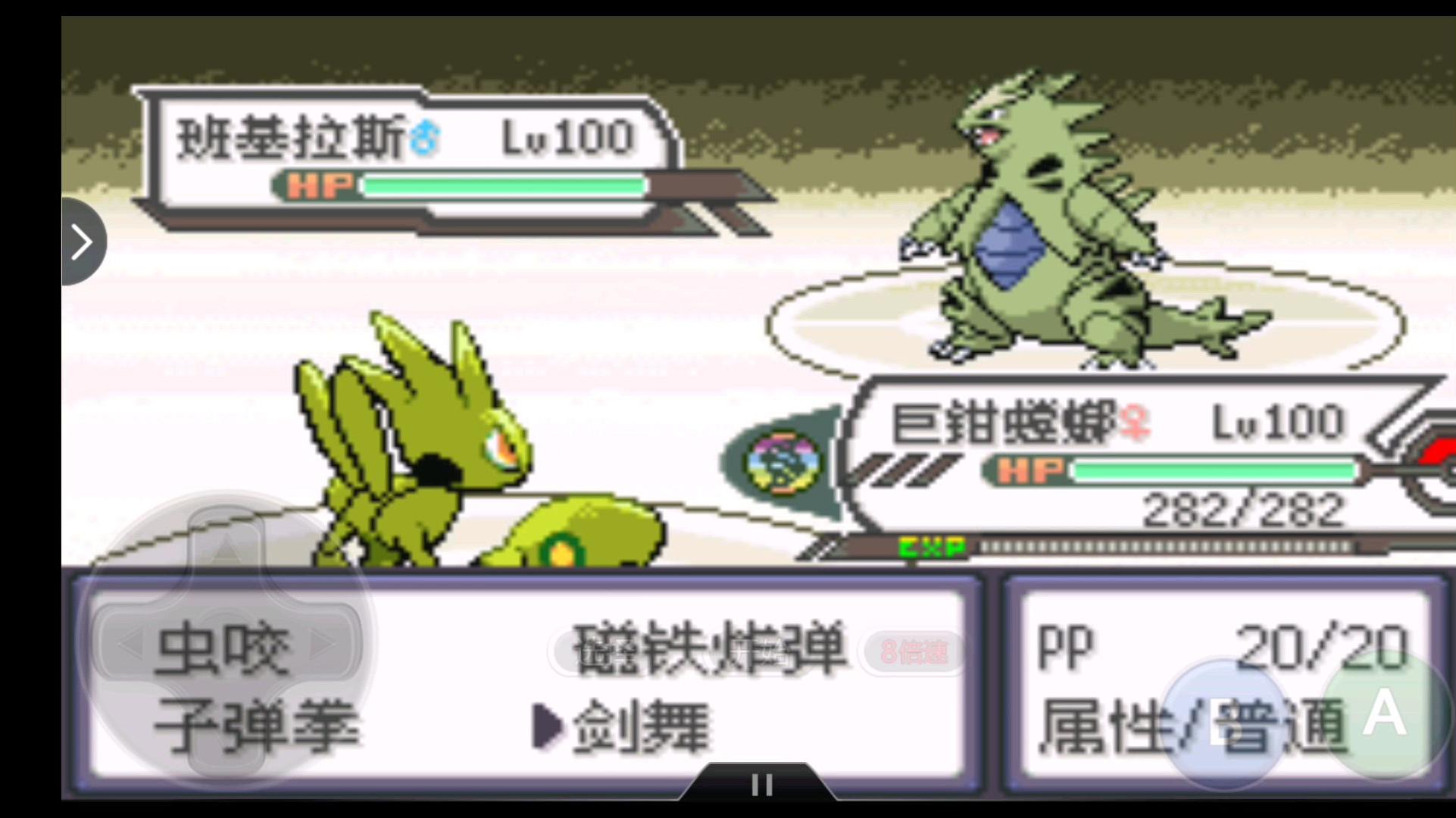 口袋妖怪究极绿宝石巨钜螳螂