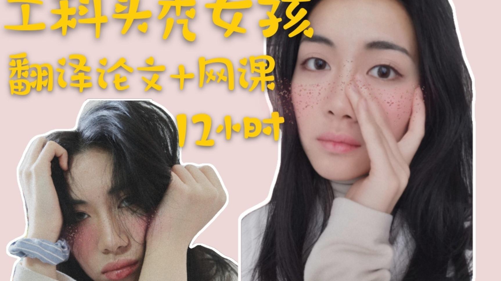 vlog|工科头秃女孩的一天能怎么样|网课翻译自习12小时高效的一天