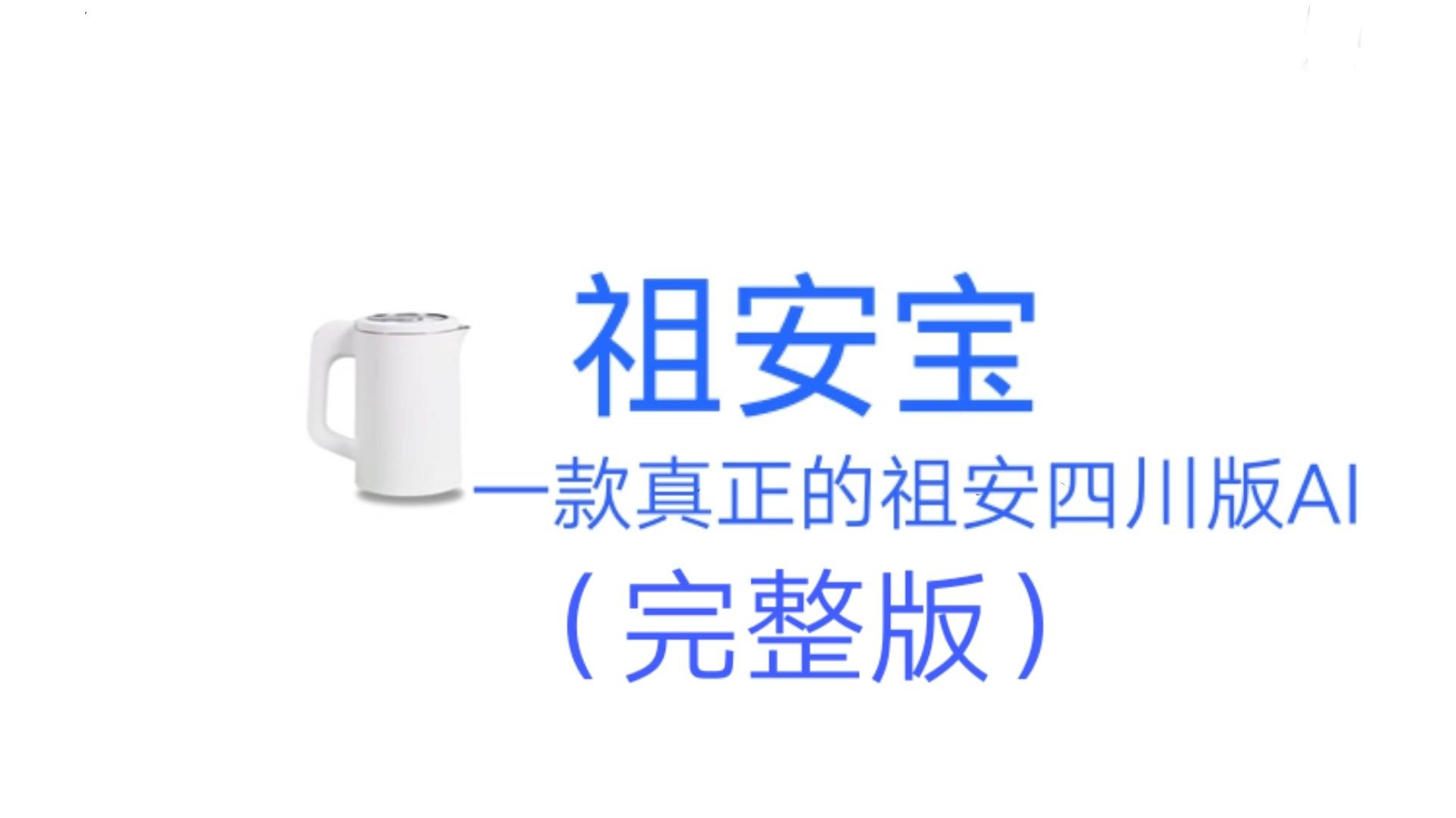 【祖安宝】四川方言版完整版