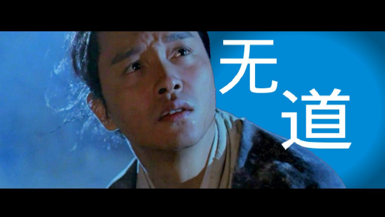【 宁采臣‖聂小倩 】世间万物 皆为无道//倩女幽魂2混剪