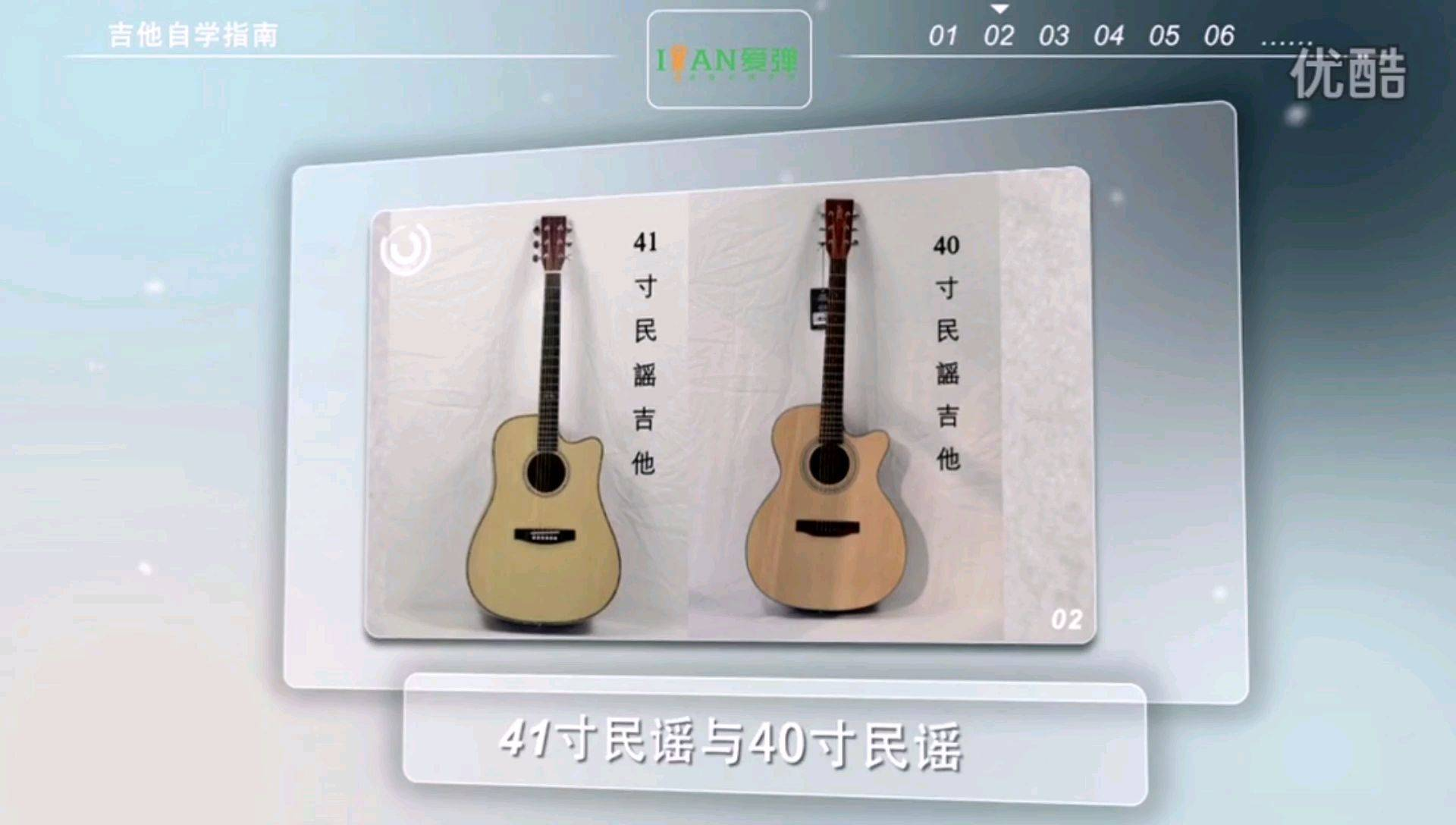 自学吉他入门教程01课(果木浪子)
