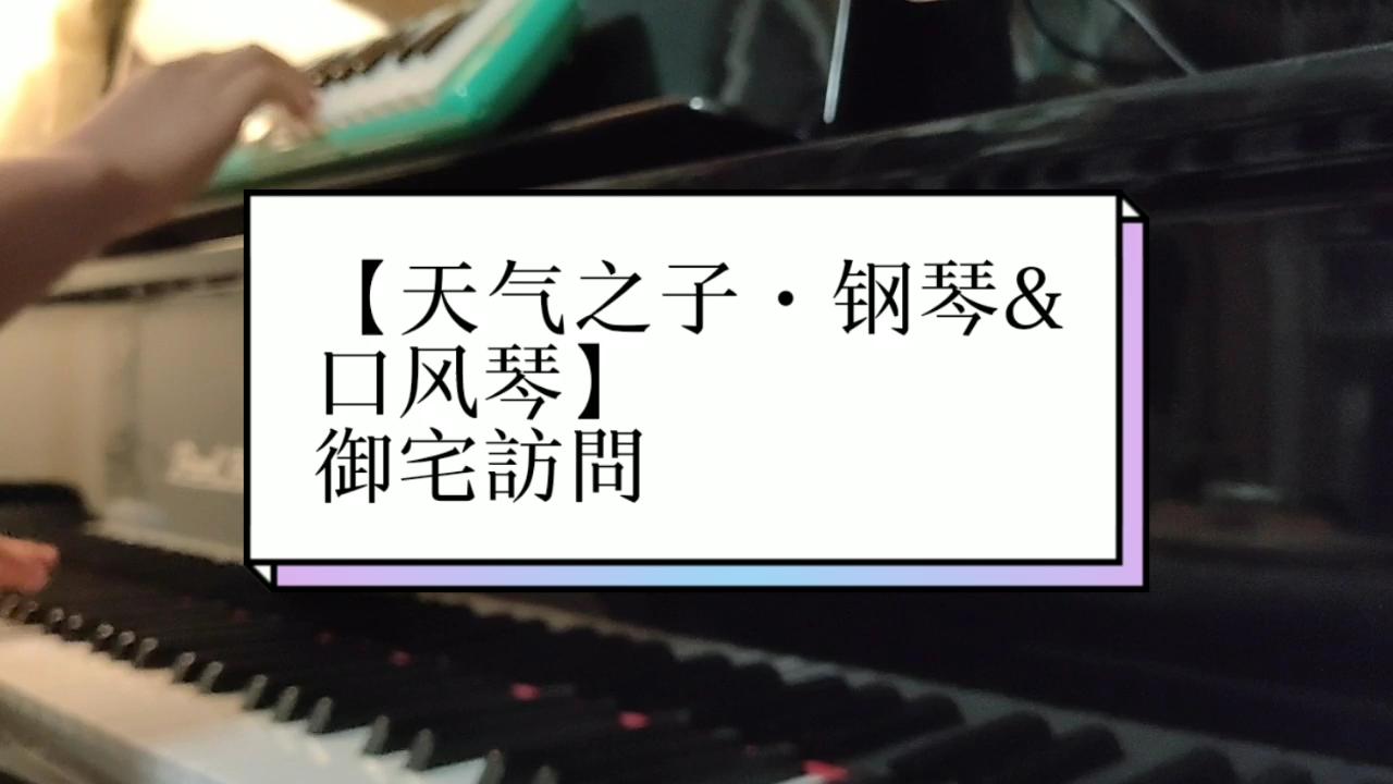 【天气之子•钢琴&口风琴】御宅訪問