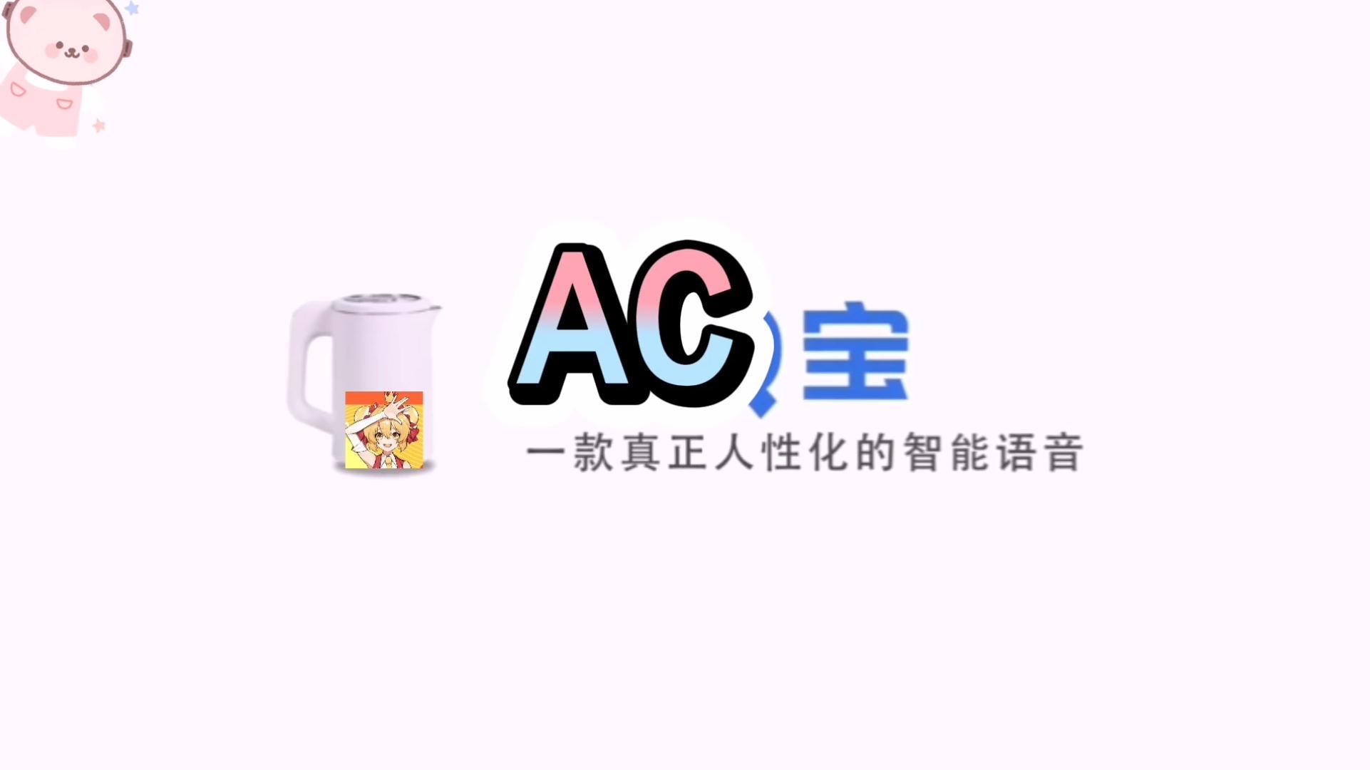 国内首个内置Ac娘语音包的人工智能