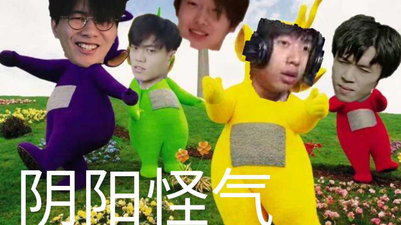 【阴阳怪气】全员带恶(han)人(pi)×穷开心