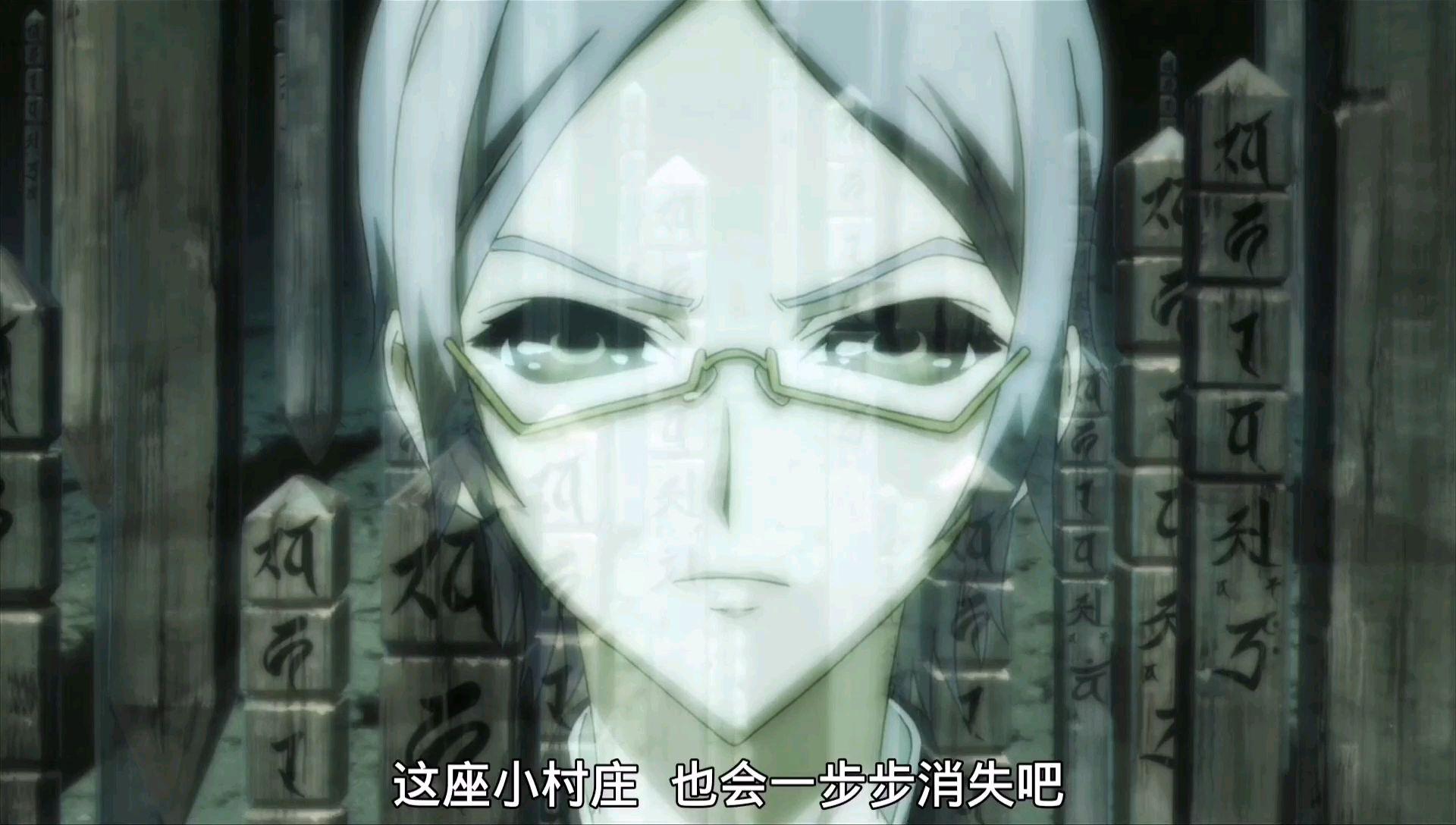 【尸鬼】第三话