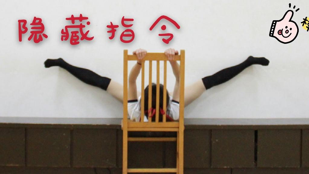 【瓜子蹦蹦跳】鬼畜舞蹈&隐藏指令