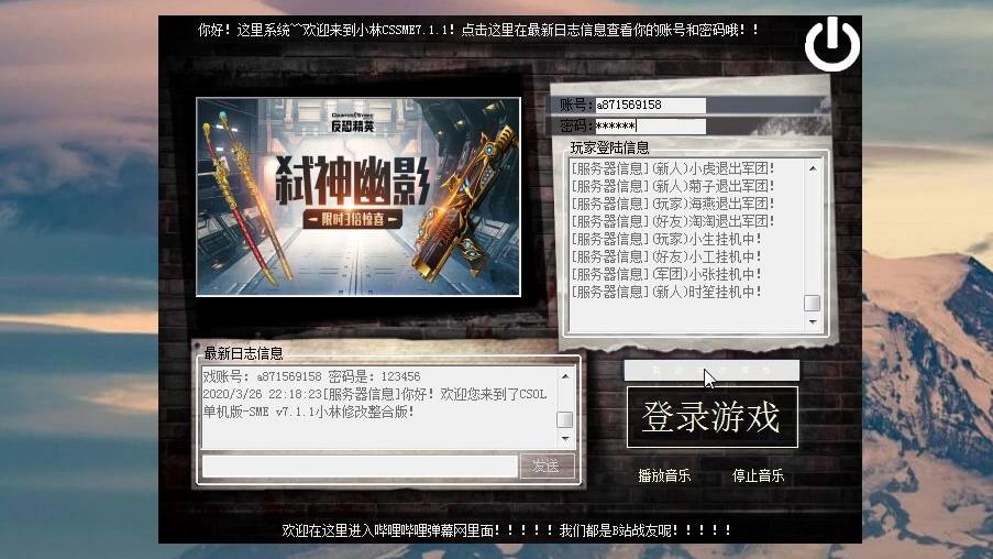 【CSOL单机版】我自己亲手修改制作的有很多新武器新模式地图还免费哦【高级推荐的游戏】
