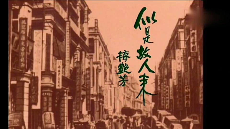 《似是故人来》TVB原版MV