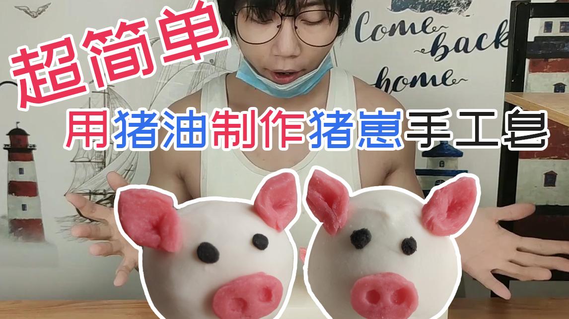 超简单,用猪油制作猪崽手工皂思路分享