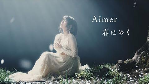 Aimer『春はゆく』剧场版《命运之夜—天之杯III:春之歌》主题曲