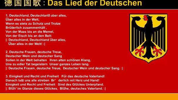 【德国国歌—德意志高于一切】Bagpipe