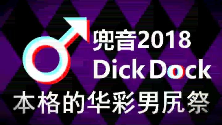 【合作】2018中文华彩摔跤节——兜音 Dick Dock