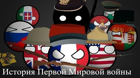 波兰球——一战历史