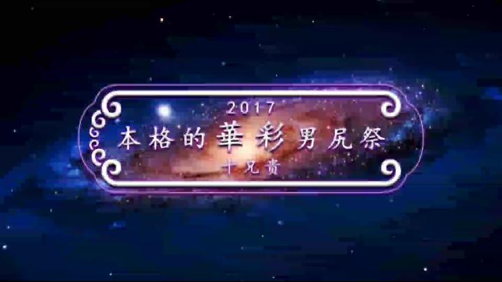 【合作】2017中文华彩摔跤节——十兄贵