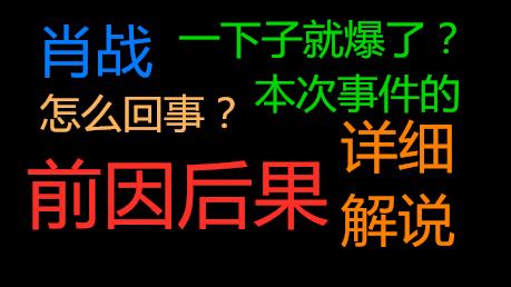 【最详细】肖战粉丝与AO3事件全过程!