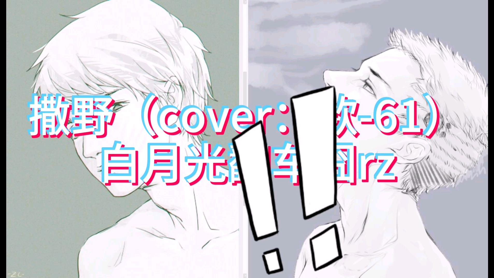 撒野(cover:欸-61)白月光翻车囧rz