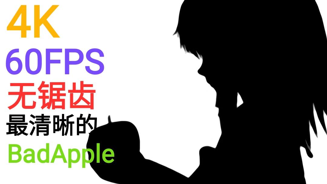 这是全球目前最清晰的BadApple【A等生】【次元】