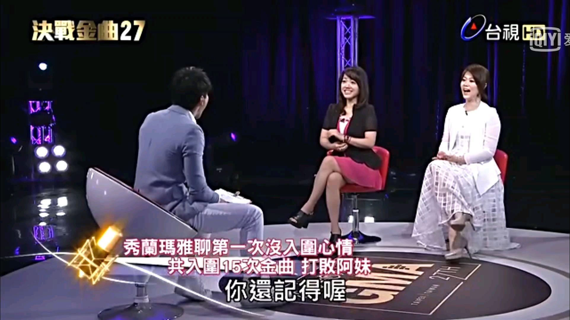 决战金曲27 第五期 最佳台语女歌手与专辑奖