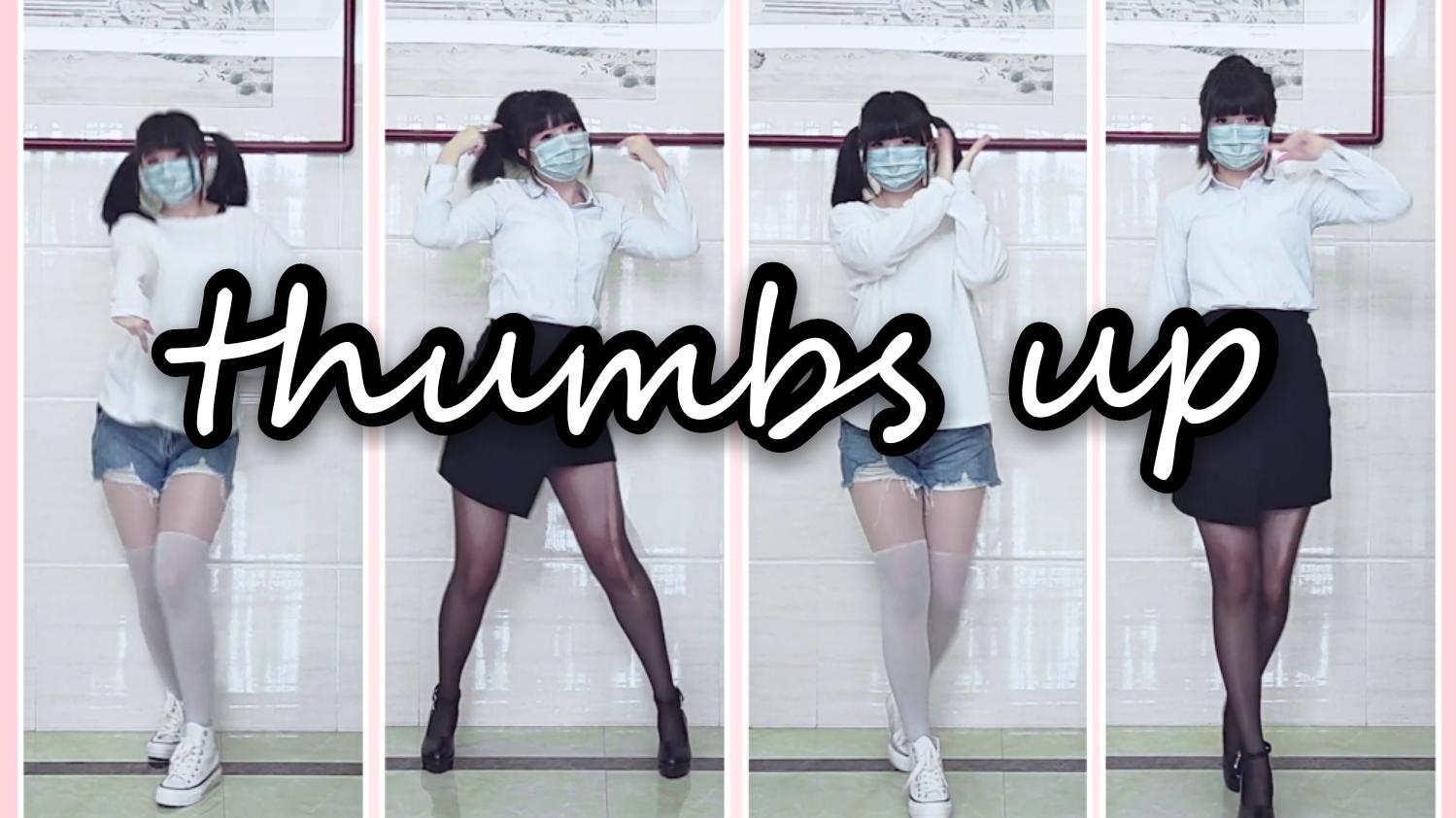 【湘】thumbs up!肉感蹦迪