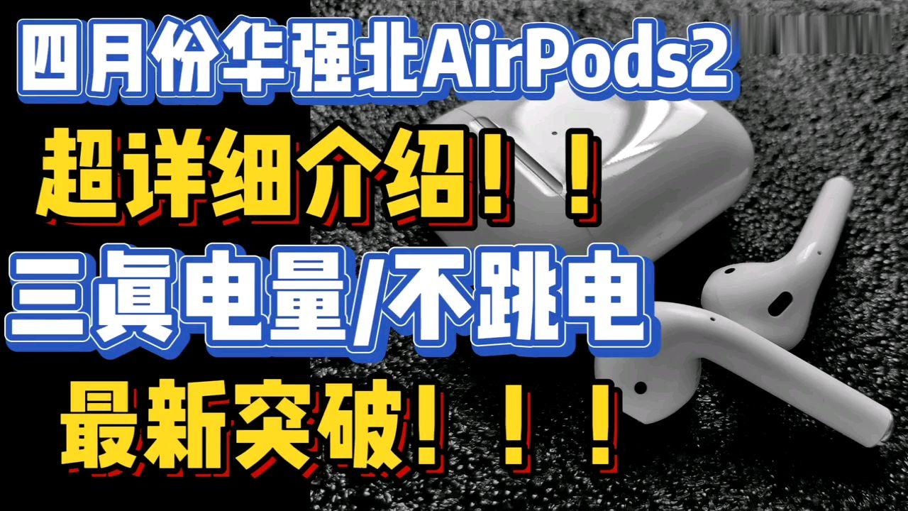 华强北二代AirPods4月最新洛达1536u-951芯片号称最接近正品的芯片到底如何呢??解决跳电