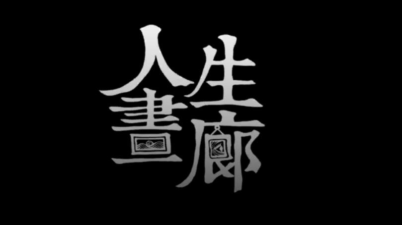 宝藏级游戏:人生画廊通关攻略