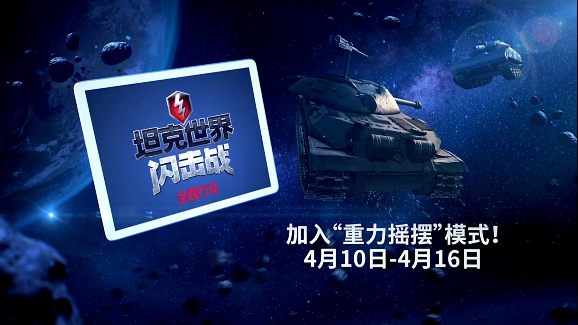 """【WOTB】全新模式""""重力摇摆""""官方""""介绍"""