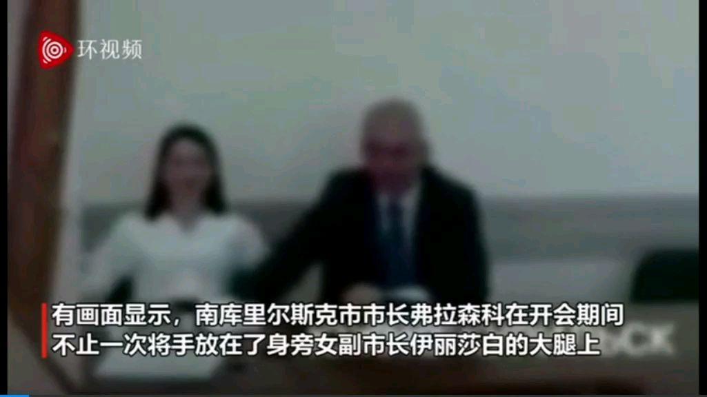 市长开会时多次摸身旁女副市长大腿被拍下女方反应亮了