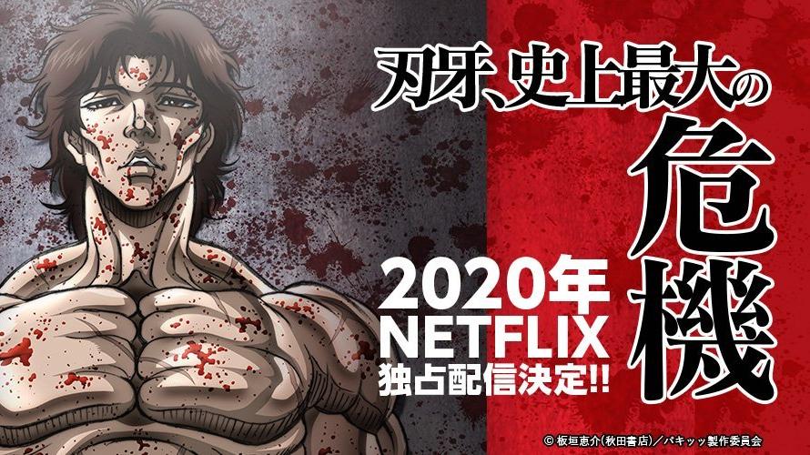 《刃牙》第二季op公开,将于6月4日网飞开播