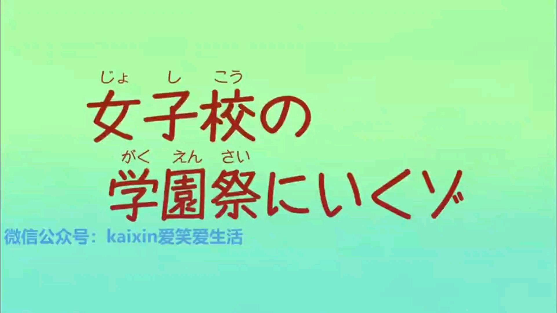 《蜡笔小新第七季》第五十三集  参加女校的校庆哦