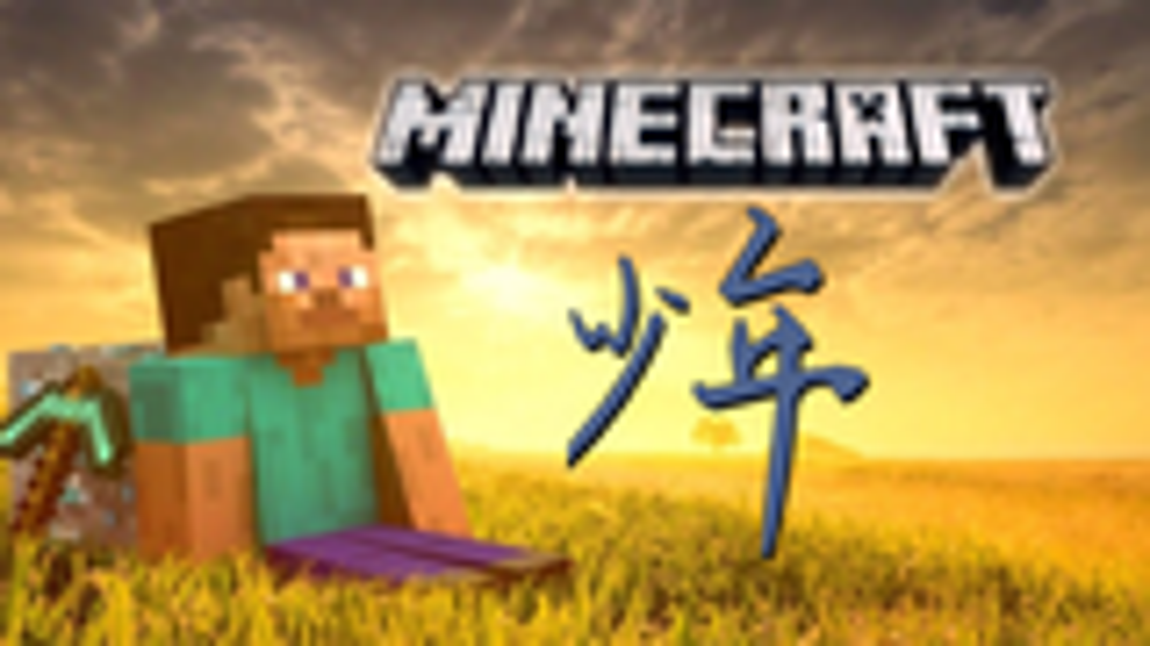 【Minecraft/少年】你还是从前那个麦块,没有一丝丝改变……