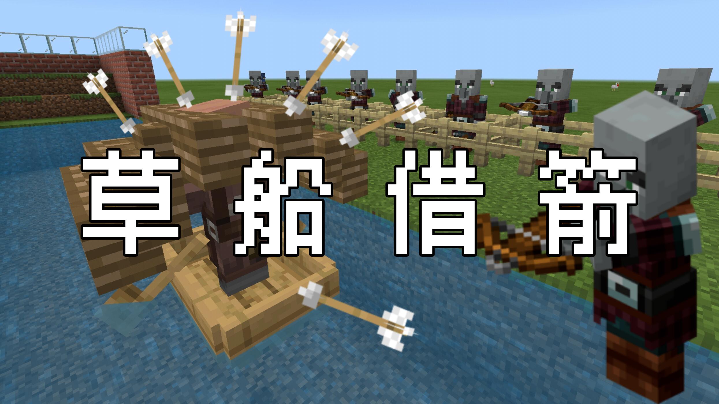 我的世界-草船借箭