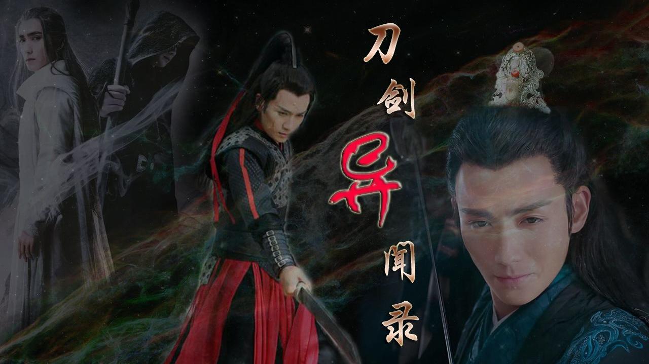 【朱一龙水仙】【傅红雪*连城璧】刀剑异闻录(2)