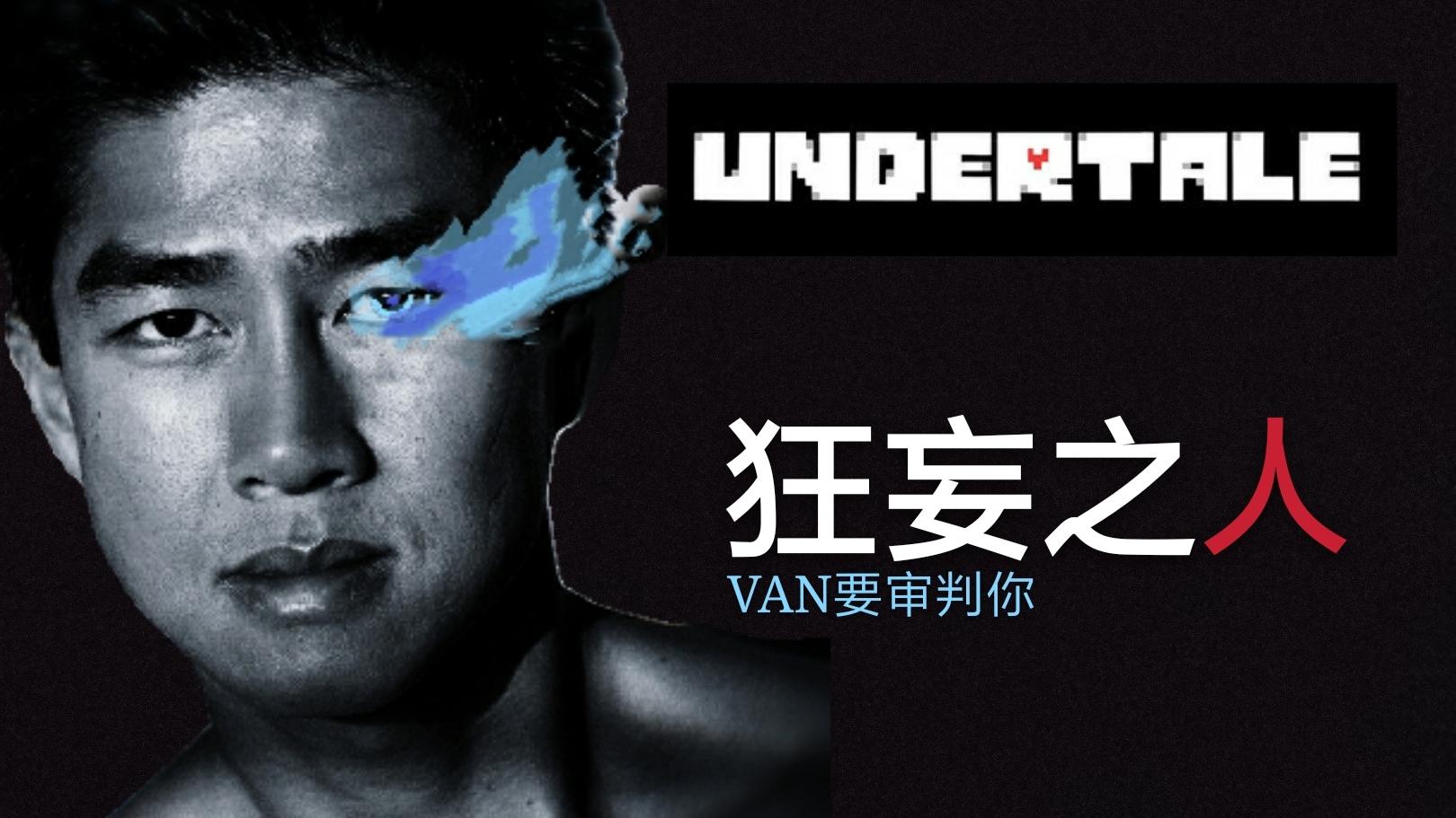 【undertale/哲学】VAN要审判你(狂妄之人)