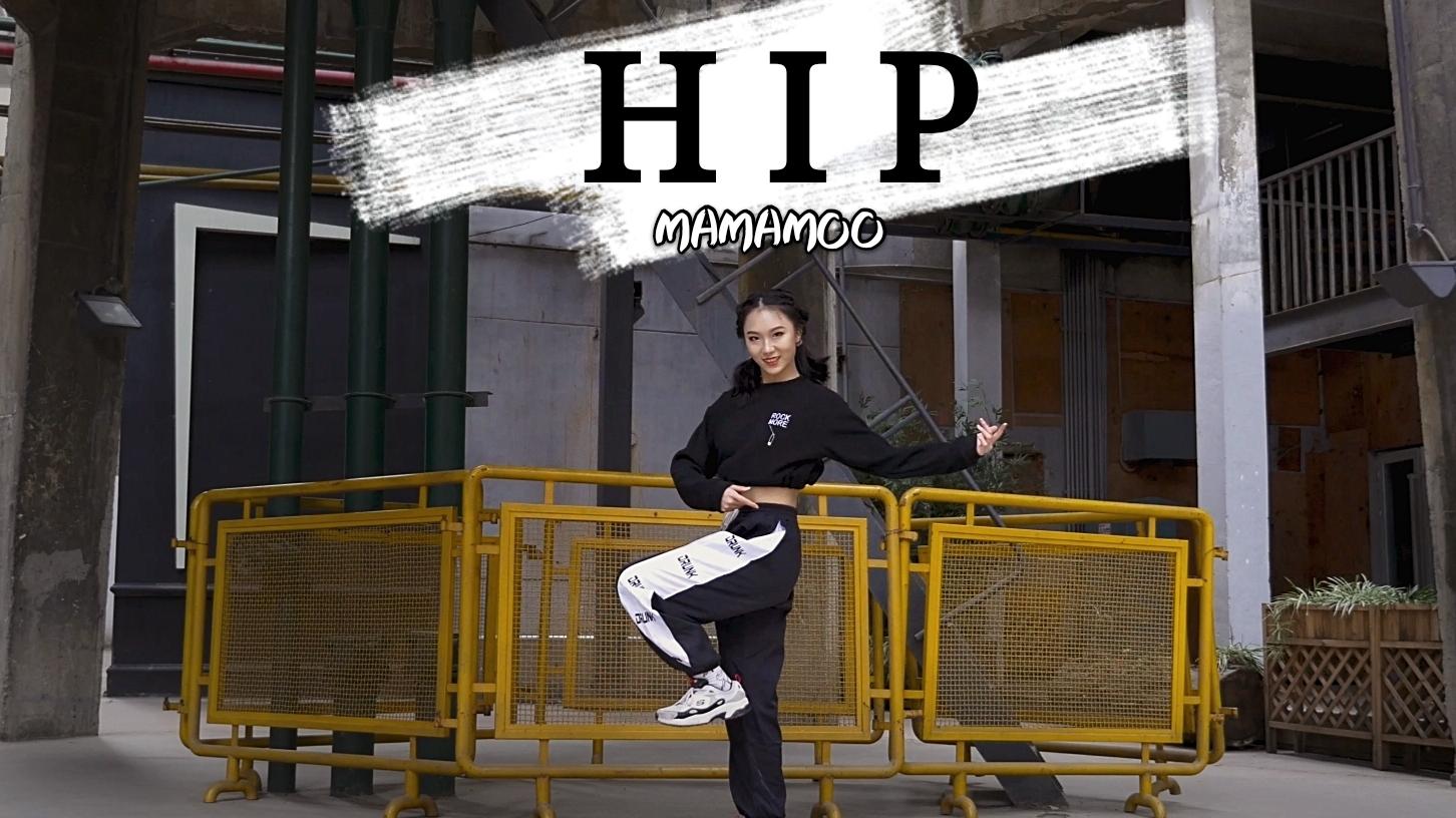 【老张】HIP丨翻跳