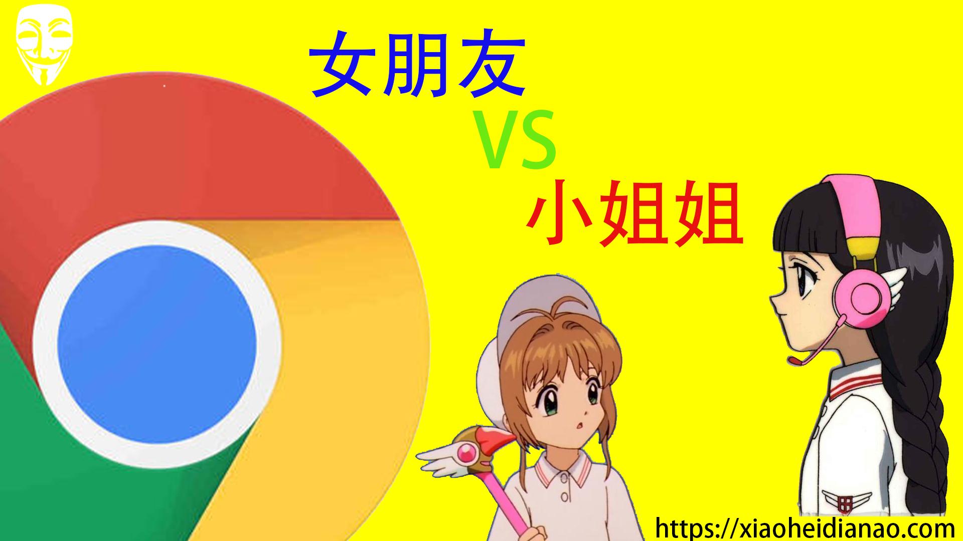 用Chrome浏览器看小姐姐怕被女朋友发现?不存在的!